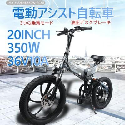 フルアシスト自転車 折りたたみ自転車 電動 アシスト自転車 20インチ FATBIKE迫力の極太タイヤ 電動アシスト フル電動 折り畳み 電動自転車
