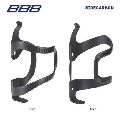 BBB ボトルケージ BBC-38L/R SIDECARBON サイドカーボン ブラック