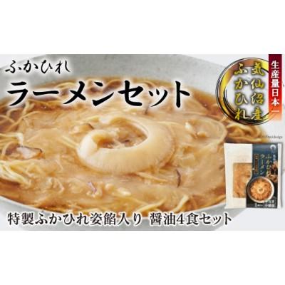 ふかひれラーメン「醤油」4食セット<石渡商店>【宮城県気仙沼市】