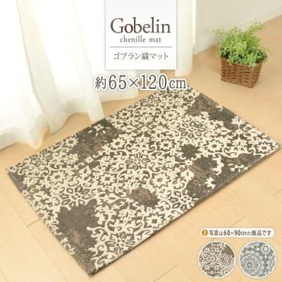 マット 玄関マット キッチンマット ラグ 65×120 ゴブラン織り ゴブラン織 玄関 リビング 廊下 ラグマット カーペット 絨毯 じゅうたん