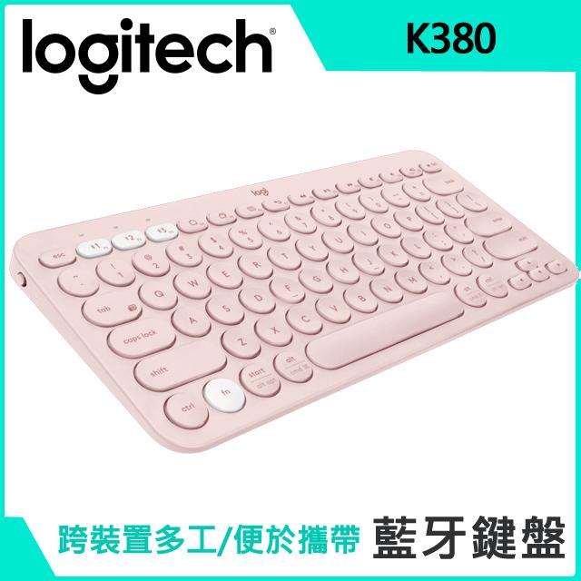 羅技  K380跨平台藍牙鍵盤 - 玫瑰粉