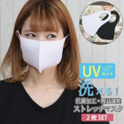 【期間限定100円off】【送料無料】洗えるマスク2枚セット!抗菌ストレッチマスク!洗って繰り返し使えるから環境に優しい! 洗える マス