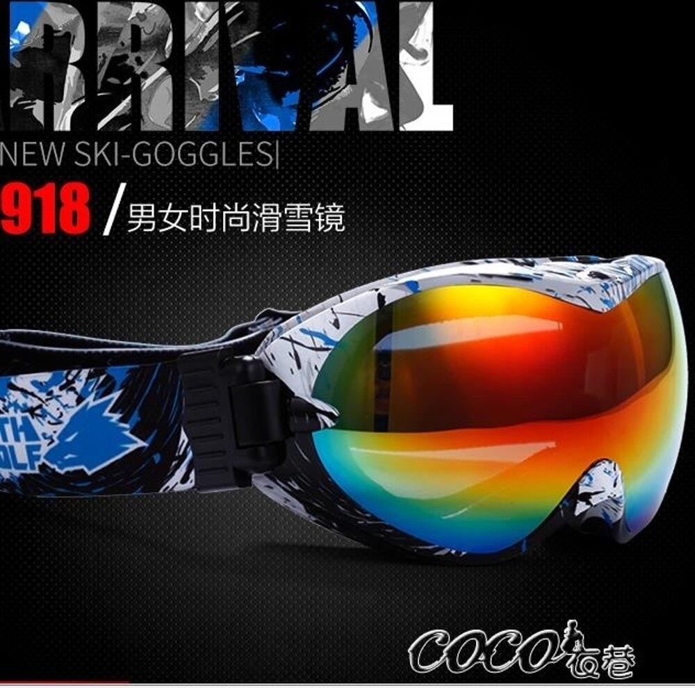 滑雪鏡 滑雪鏡成人雙層防霧雪地護目鏡男女戶外滑雪眼鏡裝備可卡雪鏡 JD coco衣巷 母親節禮物