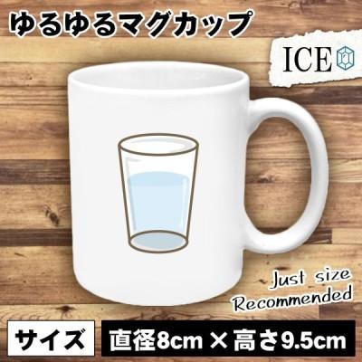 コップ 水 おもしろ マグカップ コップ 陶器 可愛い かわいい 白 シンプル かわいい カッコイイ シュール 面白い ジョーク ゆるい プレゼント プレゼント ギフト
