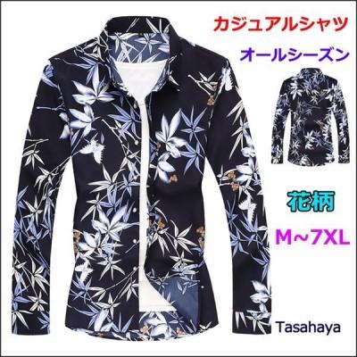 カジュアルシャツ メンズシャツ 長袖 花柄 シャツ メンズ アロハシャツ 男性用シャツ 大きいサイズ カジュアル おしゃれ リゾート 2021 春秋