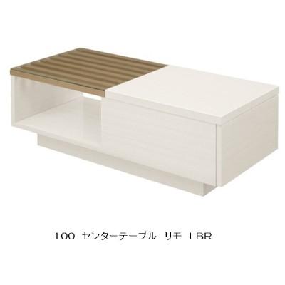 100 センターテーブル リモ 2色対応:タモ(MBR)/ウォールナット(MBR)表面材:ハイグロスシート ウレタン塗装・UV塗装 5mm強化ガラス 送料無料