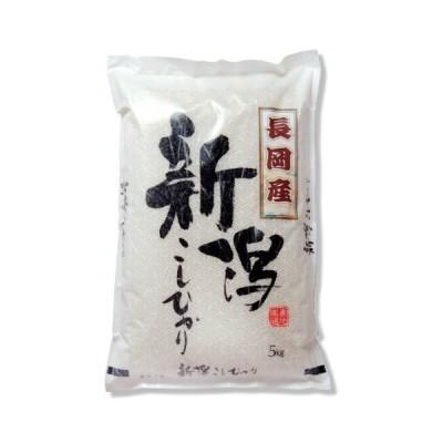 新米 新潟県産 長岡産コシヒカリ 白米 5kg 令和2年産