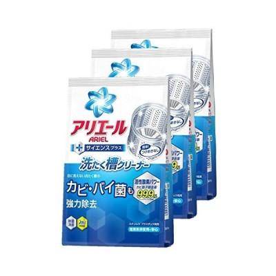 【まとめ買い】アリエール 洗たく槽クリーナー 250g×3個
