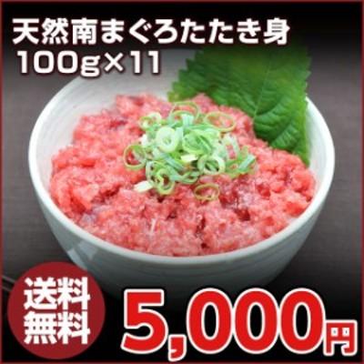 マグロ マグロ刺身 訳あり 冷凍マグロ 解凍方法付 ネギトロ丼 天然南まぐろたたき身100g×11 送料無料 86172