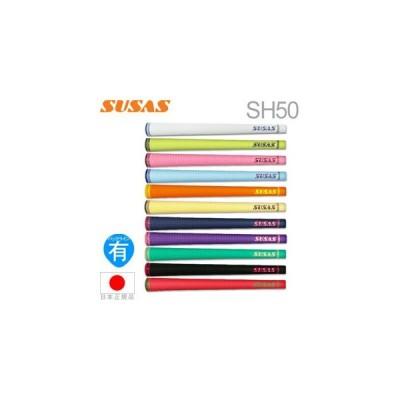 グリップ ゴルフ ウッド アイアン用 スウサス SUSAS SH50
