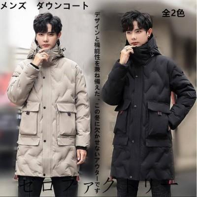 上品 ダウンジャケット メンズ ダウンコート キルティングジャケット 防寒 ダウン フード付き ハイネック コート アウター おしゃれ 大きいサイズ 冬物 通勤