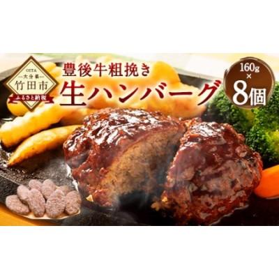 豊後牛 100% 粗挽き 生ハンバーグ 160g×8個