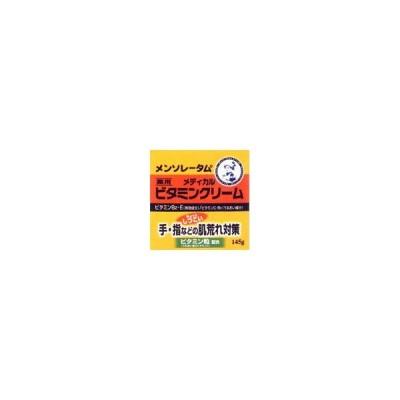 メンソレータム ビタミンクリーム 145g*配送分類:1
