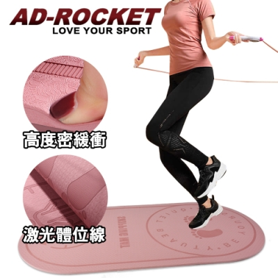 AD-ROCKET 靜音跳繩加厚訓練墊8mm 跳繩墊 訓練墊 靜音墊(兩色任選)