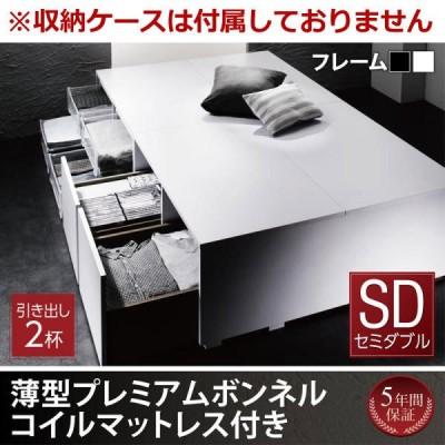 ベッド マットレスセット 引出し2杯 引き出し収納ベッド セミダブル 薄型プレミアムボンネルコイルマットレス シュネー