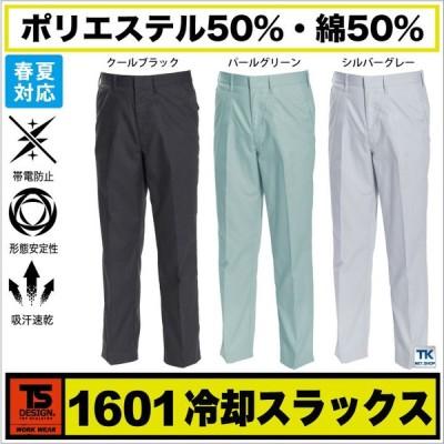 作業ズボン 作業服 作業着 スラックス パンツ 春夏用素材 冷却ビズワーキングtw-1601