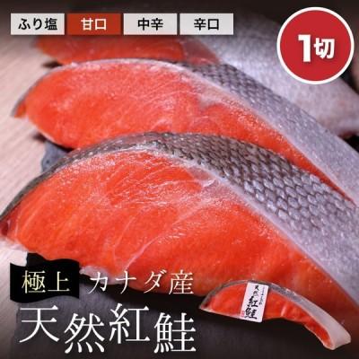 カナダ産天然紅鮭1切れ