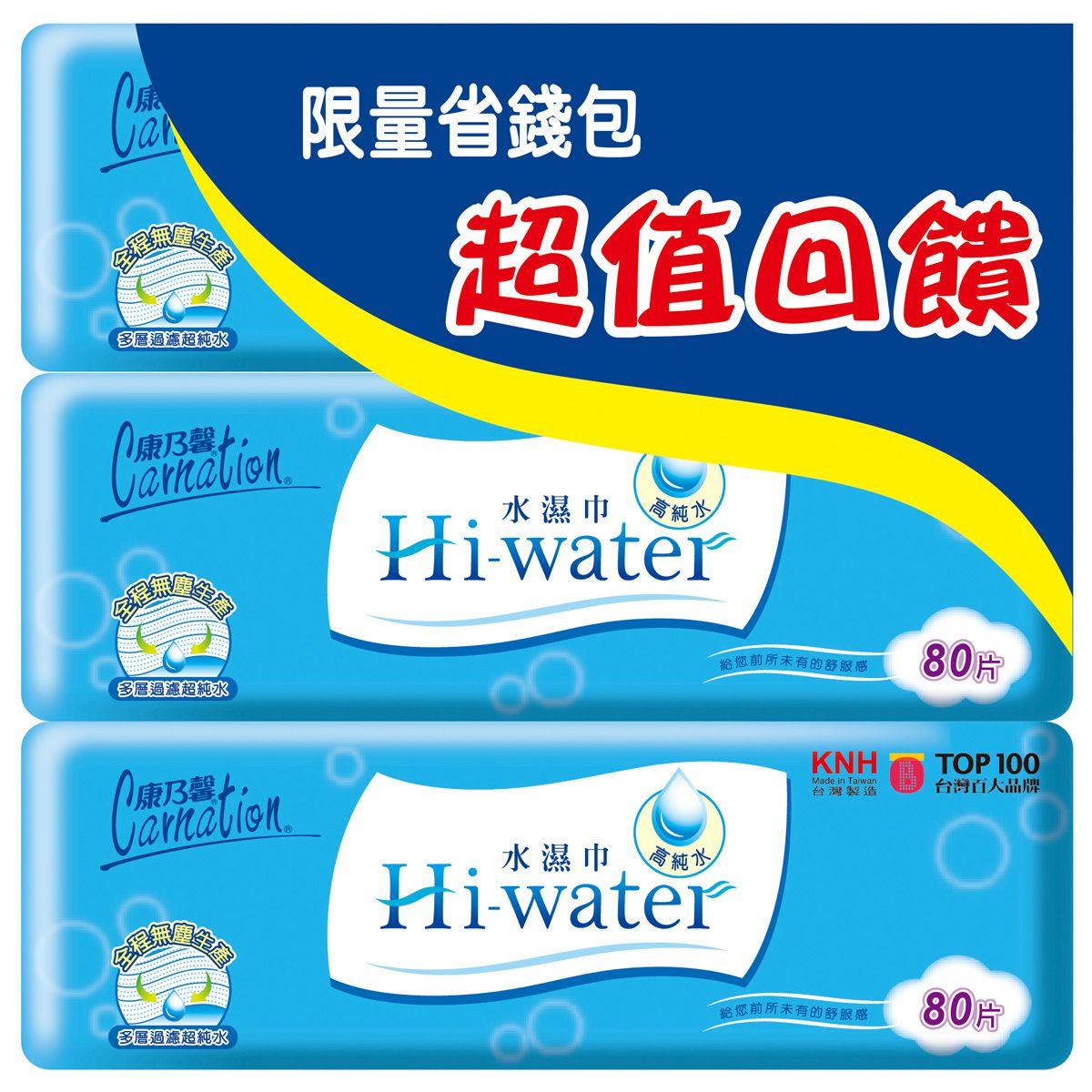 康乃韾Hi-water水濕巾80片3入組