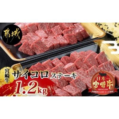 宮崎牛(A5)サイコロステーキ1.2kg_MB-6505