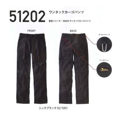 カーゴパンツ ワンタック Jawin ジャウィン 51202 ポリエステル65%綿35% 自重堂 Jicyodo 作業服・作業着