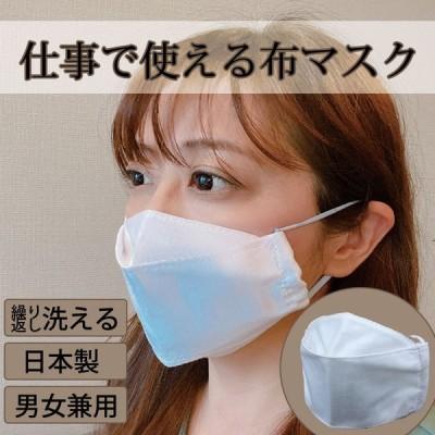 仕事で使える布マスク 日本製 男女兼用