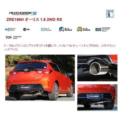 フジツボ オーソライズS ZRE186H オーリス 1.8 2WD RS