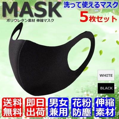 マスク 洗えるマスク 5枚セット 花粉症対策 ウィルス対策 ポリウレタンマスク 送料無料