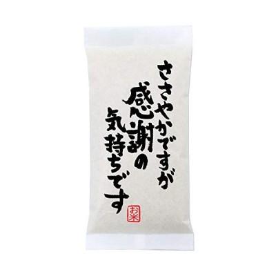 粗品 御礼 新潟県産コシヒカリ 300g(2合)×3袋ささやかですが感謝の気持ちですプチギフト、イベント景品など
