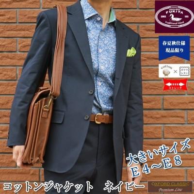 キングサイズ 春夏秋 コットン ジャケット ネイビー OXFORD CLASSIC PremiumLine 0688