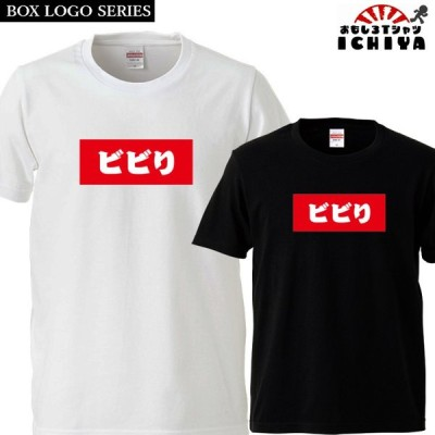 おもしろtシャツ BOXロゴシリーズ ビビり 男女兼用 子供サイズも有り ネタT プレゼント 宴会衣装