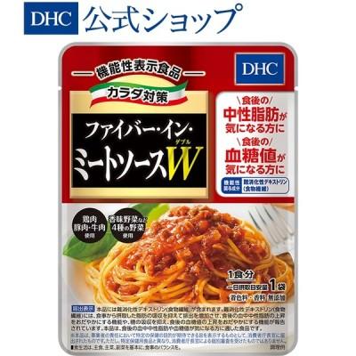 【 DHC 公式 】DHCカラダ対策ファイバー・イン・ミートソースW(ダブル)【機能性表示食品】