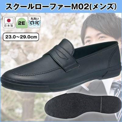 スクールローファーM02(メンズ)(新入学 男子 通学靴 合皮 2E 学生靴 学生ローファー 学校指定 高校生革靴 学校販売靴)