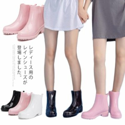 レインブーツ レインシューズ ショートブーツ 雨靴 ローヒール レイングッズ レディース 春夏用 防水 歩きやすい 軽量 滑り止め 無地 雨