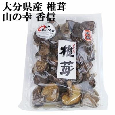 【●お取り寄せ】生産量日本一 大分県産干ししいたけ 干し椎茸 香信 100g 椎茸問屋 徳一