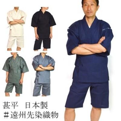 甚平 ギフト 日本製 上質 メンズ 男性 じんべい 上下セット ルームウェア 部屋着/2サイズ3色