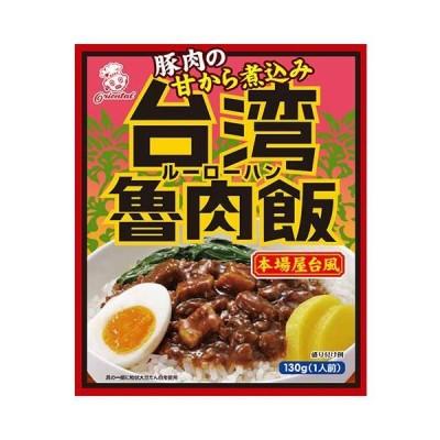 送料無料 オリエンタル 台湾魯肉飯 130g×30袋入