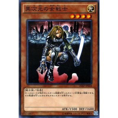 異次元の女戦士(ノーマル) 20AP-JP024