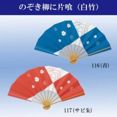舞扇子 日舞 よさこい のぞき柳に片喰 青 サビ朱 踊り用 扇子 No.116-117