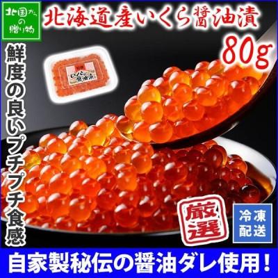 いくら 醤油漬け 80g 化粧箱入 イクラ 北海道産 海鮮丼 ギフト 敬老の日 プレゼント 食べ物 海鮮