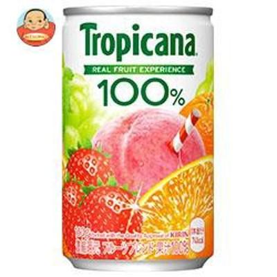 送料無料 キリン トロピカーナ 100% フルーツブレンド 160g缶×30本入