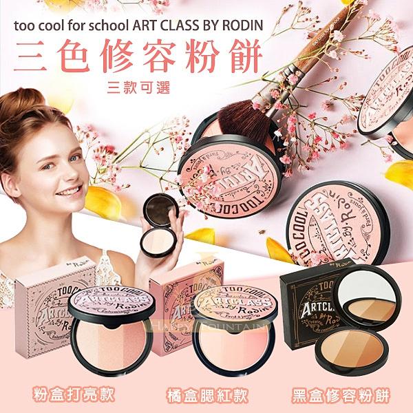 韓國 too cool for school 三色修容粉餅