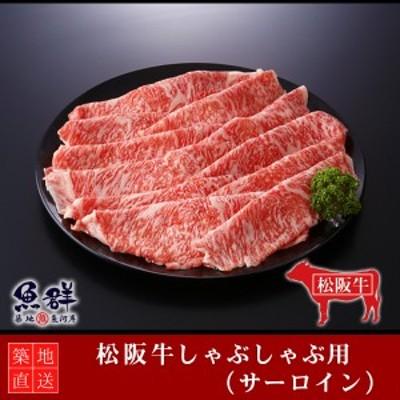 松阪牛 しゃぶしゃぶ400g (サーロイン) 冷凍便 商品代引不可 [松坂牛,しゃぶしゃぶ]