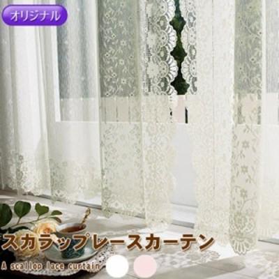 スカラップレースカーテン(100×228・2枚組)