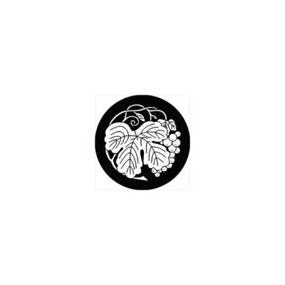 家紋シール 葡萄枝丸紋 直径15cm 丸型 白紋 KS15M-2702W