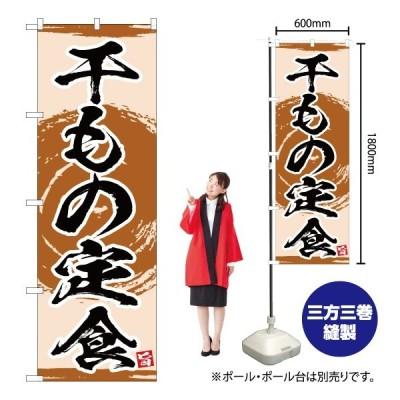 のぼり 干もの定食 YN-3425(三巻縫製 補強済み)