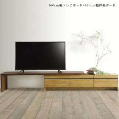 テレビ台 伸長式 おしゃれ 北欧 180 160 伸長 テレビボード 薄型 完成品 コンパクト ローボード ロータイプ AV収納 リビングボード