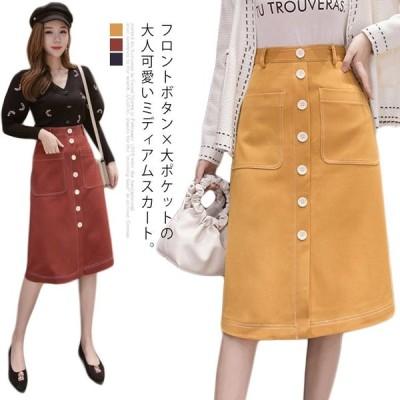 フロントボタン×大ポケットの大人可愛い一着。スカート 秋冬 ミディアムスカート ハイウエスト Aラインスカート 大きポケット 膝丈 通勤 上品 丸ボタ