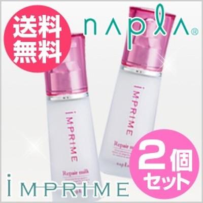 ■■【送料無料】2個セット//ナプラ インプライム リペアミルク 35ml×2 /iMPRIME/napla