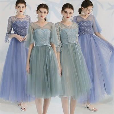 パーティードレス レディース レースドレス 緑 ブルー ミモレドレス 青 グリーン ロングドレス 袖あり 締め上げタイプ 編み上げドレス 結婚式