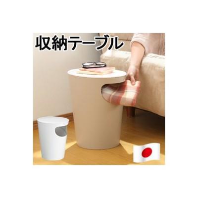ベッドサイドテーブル ナイトテーブル ローテーブル ソファー サイド 日本製 国産 国内製品 おしゃれ ふた付き 収納 省スペース ゴミ箱 机